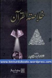 Khulasa Tul Quran - خلاصۃ القرآن