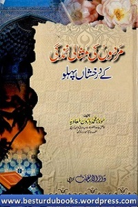 Mardon ki Misali Zindagi kay Darakhshan Pehlu - مردوں کی مثالی زندگی کے درخشاں پہلو