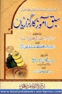Sabaq Amoz Karguzarian - سبق آموز کارگزاریاں