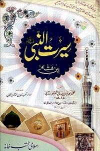 Seerat un Nabi [S.A.W] - سیرۃ النبی ابن ہشام اردو