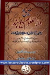 Tareekh e Darul Uloom Deoband - تاریخ دارالعلوم دیوبند