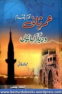 Umar e Sani Qadam Ba Qadam - عمر ثانی قدم بقدم