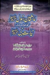 Aashiqan e Rasool [S.A.W] ko Khwab mein Ziarat e Nabi - عاشقان رسول ﷺ کو خواب میں زیارت نبی ﷺ