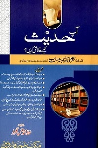 Ap Hadith Kaise Talash Karein- آپ حدیث کیسے تلاش کریں؟