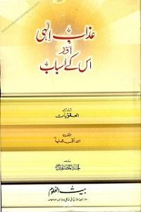 Azab e Ilahi aur us kay Asbab - عذاب الہی اور اس کے اسباب