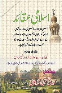 Islami Aqaid - اسلامی عقائد