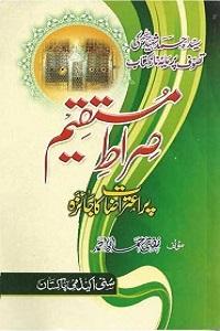 Sirat e Mustaqeem par Eterazat ka Jaiza - صراط مستقیم پر اعتراضات کا جائزہ