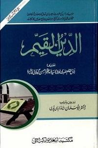 Ad Deen Ul Qayyim - الدین القیم