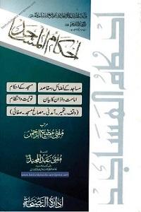 Ahkam ul Masajid - احکام المساجد