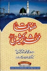 Malfuzat e Muhaddis Kashmiri - ملفوظات محدث کشمیری
