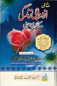 Misali Azdawaji Zindagi kay Sunehri Usool - مثالی ازدواجی زندگی کے سنہری اصول