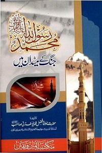 Muhammad [S.A.W] Jang kay Maidan Mein - محمد ﷺ جنگ کے میدان میں