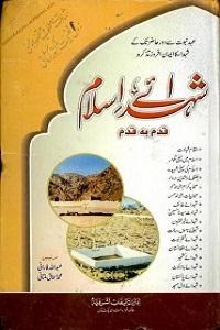 Shuhada e Islam Qadam Ba Qadam - شہدائے اسلام قدم بہ قدم