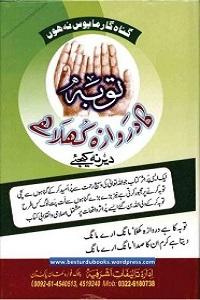 Tauba ka Darwaza Khula hai - توبہ کا دروازہ کھلا ہے