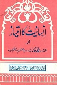 Insaniyat ka Imtiyaz - انسانیت کا امتیاز