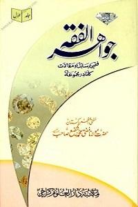 Jawahir ul Fiqh - جواہر الفقہ