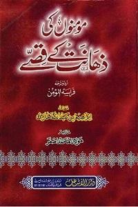 Mominon ki Zahanat kay Qissey - مومنوں کی ذہانت کے قصے
