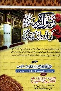 Rasool e Akram [S.A.W] ki Azdawaji Zindagi - رسول اکرم ﷺ کی ازدواجی زندگی