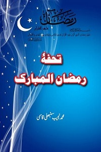 Tohfa e Ramazan - تحفہ رمضان