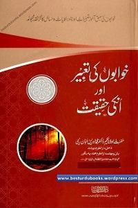 Khwabon ki Tabeer aur unki Haqiqat - خوابوں کی تعبیر اور انکی حقیقت