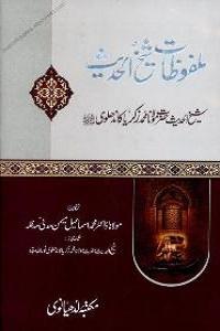 Malfoozat e Shykh ul Hadith - ملفوظات شیخ الحدیث