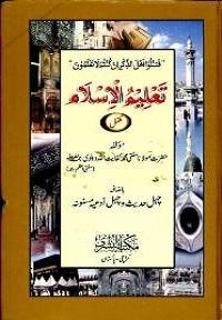 Taleem ul Islam Urdu - تعلیم الاسلام