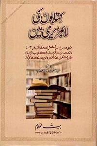 Kitabon ki Library Mein - کتابوں کی لائبریری میں