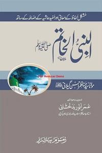 Al Nabi Al Khatim [S.A.W]- النبی الخاتم ﷺ