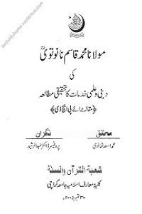 مولانا قاسم نانوتوی کی دینی و علمی خدمات کا تحقیقی مطالعہ
