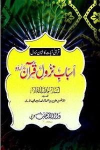 Asbab e Nuzul e Quran - اسباب نزول قران