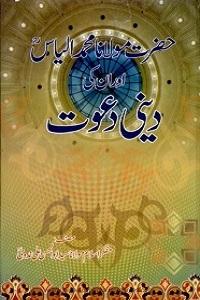 Maulana Ilyas aur unki Dini Dawat - مولانا الیاس اور ان کی دینی دعوت