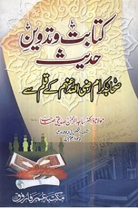 Kitabat o Tadveen e Hadees Sahabah kay Qalam se - کتابت و تدوین حدیث صحابہ کے قلم سے