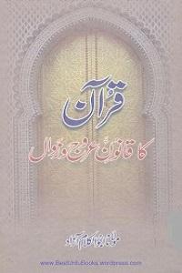 Quran ka Qanoon e Arooj o Zawal - قران کا قانون عروج و زوال