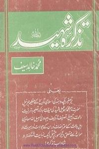 Tazkerah e Shaheed - تذکرۂ شھید