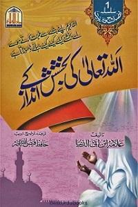 Allah Tala ki Bakhshish kay Andaz - اللہ تعالی کی بخشش کے انداز