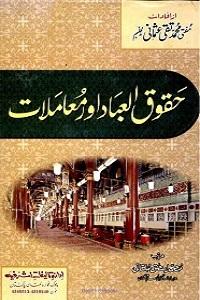 Haqooq ul Ibad aur Muamalat - حقوق العباد اور معاملات