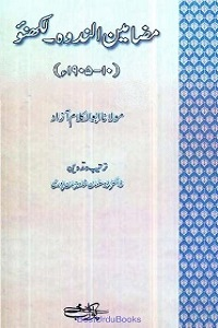 Mazameen e Al Nadwah - مضامین الندوہ