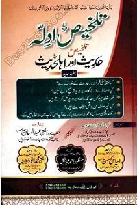 Talkhees e Adillah - تلخیص ادلہ