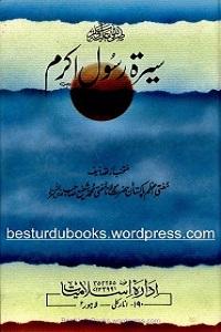 Seerat e Rasool e Akram [S.A.W] سیرت رسول اکرم ﷺ