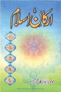 Arkan e Islam  ارکان اسلام