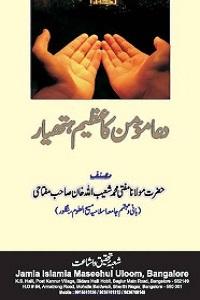 Dua Momin Ka Azim Hathiyar دعا مؤمن کا عظیم ہتہیار