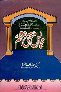 Majalis e Mufti Azam By Maulana Abdur Rauf Sakharvi مجالس مفتی اعظم