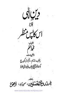 Deen e Ilahi Aur Uska Pas e Manzar By Muhammad Aslam دین الہی اور اس کا پس منظر