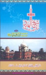 Aik Hafta Shiekh ul Hind Kay Dais Mein By Maulana Allah wasaya ایک ہفتہ شیخ الہند کے دیس میں