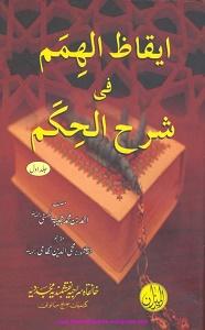 Eqaz ul Himam By Ahmad Bin Muhammad ایقاظ الھمم