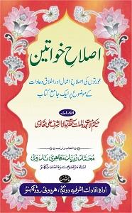 Islah e Khawateen By Mufti Muhammad Zaid Mazahiri Nadvi اصلاح خواتین
