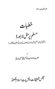 Khutbaat e Muslim Personal Law Board By Allama Abul Hasan Ali Nadwi خطبات مسلم پرسنل لا بورڈ