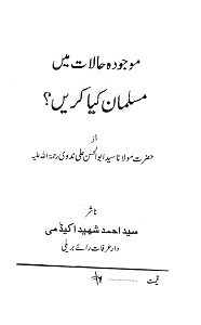 Maujuda Halaat Mein Musalman Kya Karen? By Allama Abul Hasan Ali Nadwi موجودہ حالات میں مسلمان کیا کریں؟
