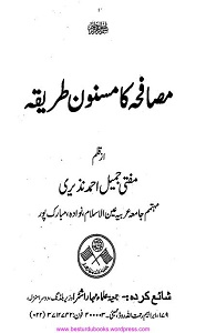 Musafaha ka Msnoon Tariqa By Mufti Jameel Ahmad Naziri مصافحہ کا مسنون طریقہ