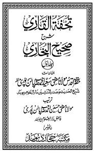 Tohfa tul Qari Urdu Sharha Sahih ul Bukhari By Maulana Saeed Ahmad Palanpuri تحفۃ القاری اردو شرح صحیح البخاری